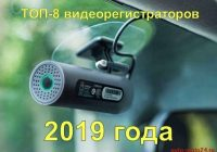 top-8-videoregistratorov 2019 goda
